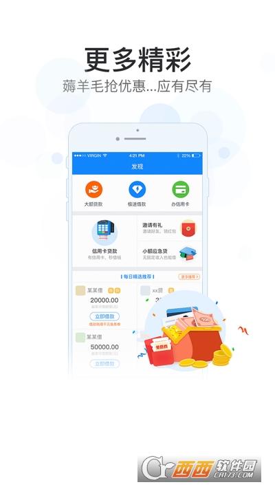 360信用生活app(一站式) V3.1.1安卓版