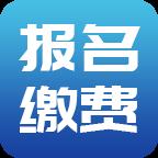 军盾学院报名缴费app1.6安卓版