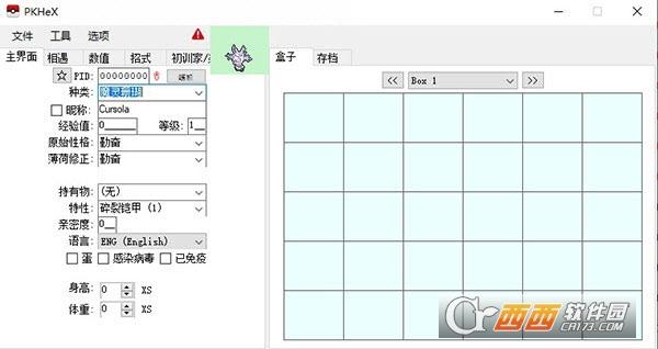 PKHeX(口袋妖怪通用) V20.10.24中文版