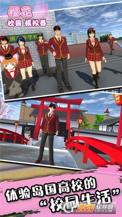 樱花校园模拟器(新版)圣诞节最新版