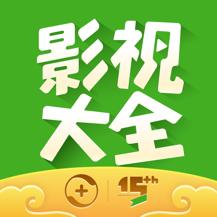 影视大全官方iPhone苹果版app