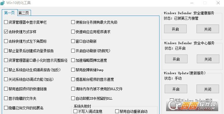 Win10优化工具电脑版 v1.0.1免费版
