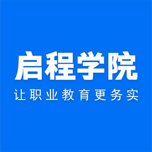 河北启程学院v1.0.0安卓版