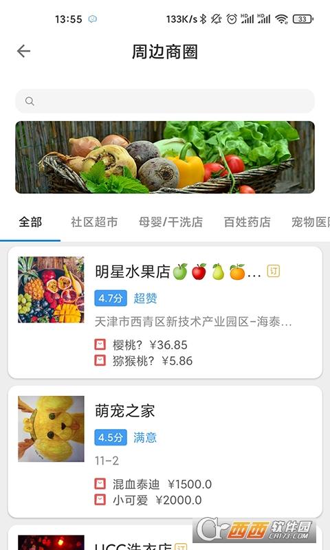 爱康居智慧社区 v1.0.21安卓版