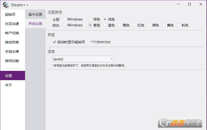 Steam++工具箱 v1.1.4中文�G色版