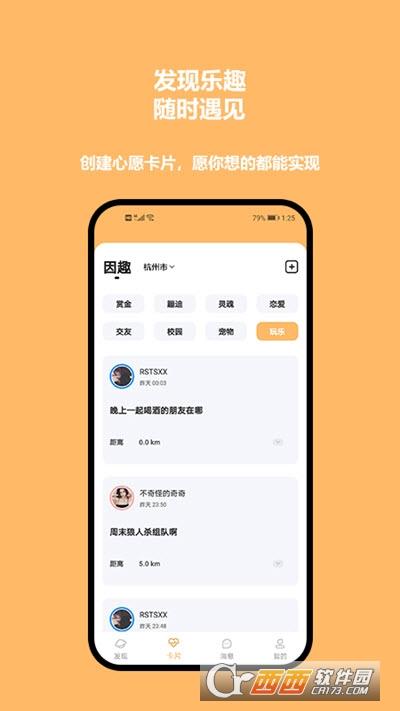 因趣社交 v 1.0.0安卓版