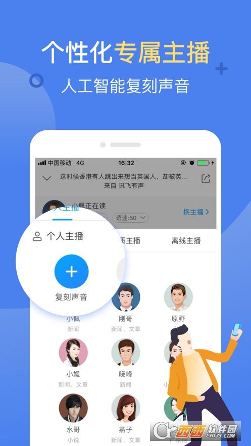 讯飞有声手机版 v2.5.2241 ios版