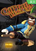 木腿船长Captain Pegleg