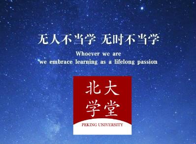 北大学堂_北大学堂教育平台_北大学堂在线教育