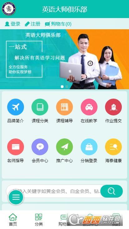 海泰教育 v1.0.7安卓版