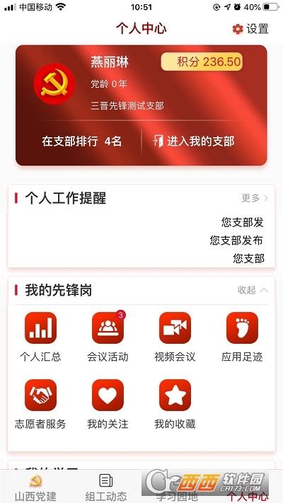 山西�M工�W智慧�h建登�信息�入平�_ v3.3.4安卓版