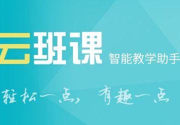 蓝墨云班课官网登录_蓝墨云班课app下载