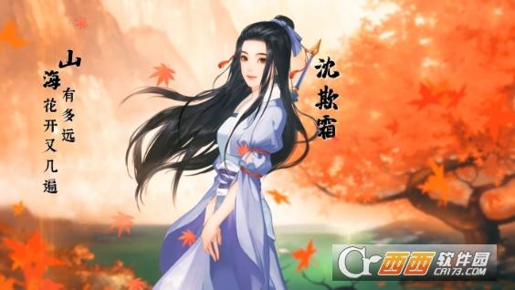 仙�ζ�b�髌咴�玩版 PC最新版