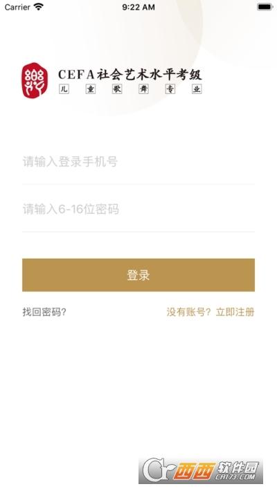 歌舞考�app安卓版 2.0.2安卓版