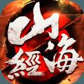 山海经御妖师v1.2.0安卓版