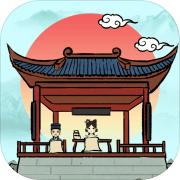 古代书院模拟器1.0.0安卓版