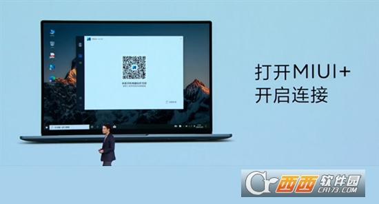 miui+客�舳�(手�C��X互��件) 官方版