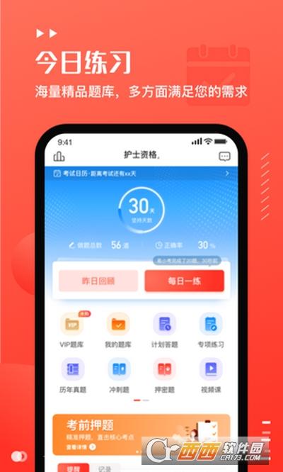 易小考app 1.0.0