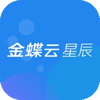 金蝶云星辰app