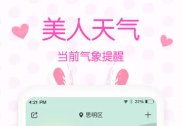 美人天��app_2021美人天�庀螺d_美人天�忸A�笞钚掳�