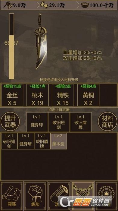 江湖放置手游 v1.0 安卓版