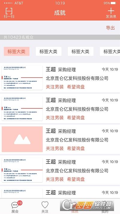 中食展展商版 1.1.3安卓版