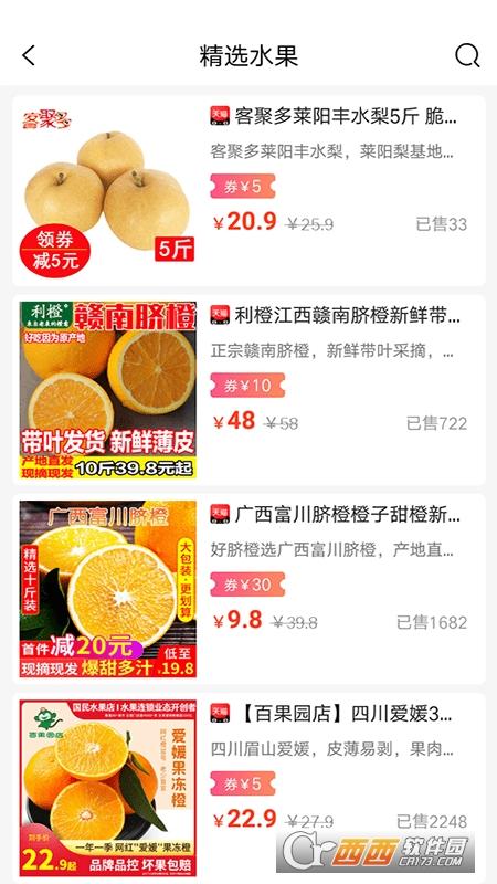 福星聚��app 0.0.9安卓版