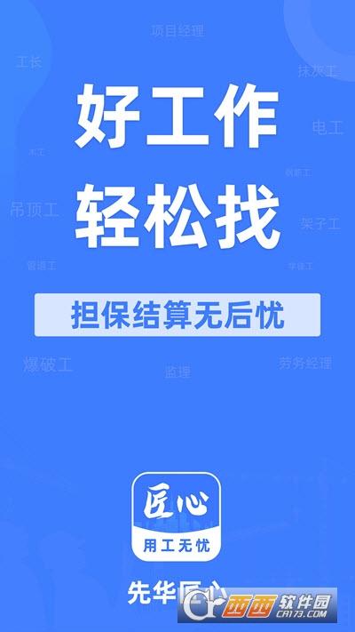 湖北先�A匠心(建筑招工平�_) v1.1安卓版