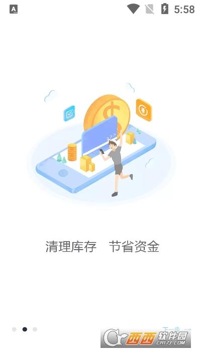 中易�Wapp 4.0.6安卓版