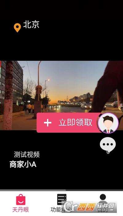 天丹眼app v1.1.4安卓版