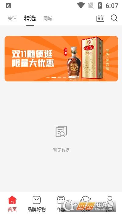 �|喜app 1.2.3安卓版