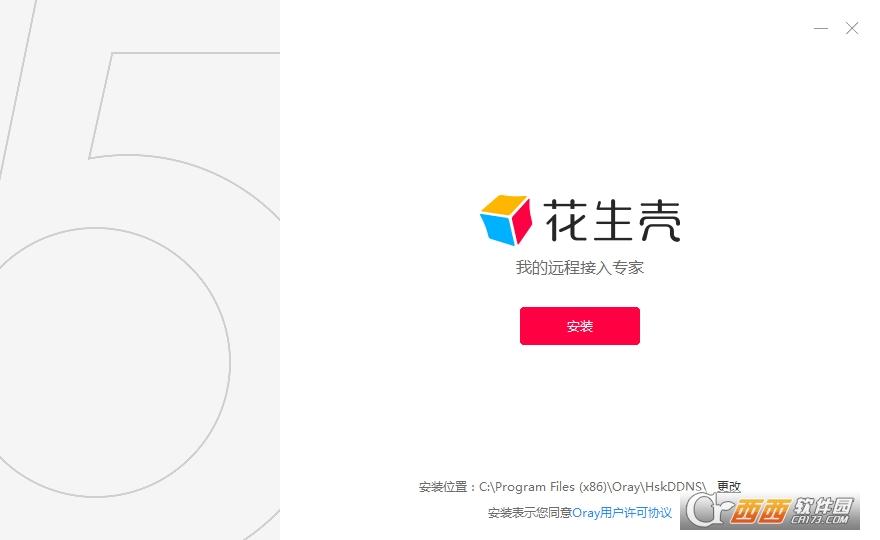 花生壳(动态域名解析) v5.3.0.34889 官方最新版