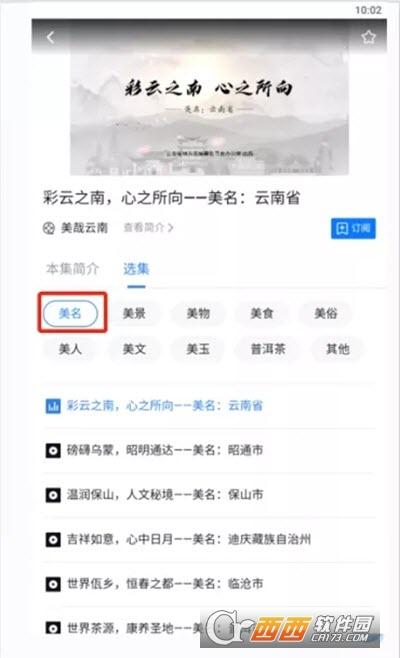 �x云南app v0.0.21安卓版