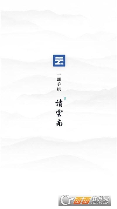�x云南app