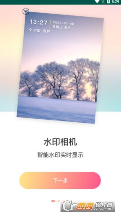 �S柚水印工具 v1.0.3 安卓版