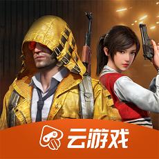 和平精英云游戏v3.8.0.70102 安卓版