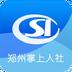 郑州社保app