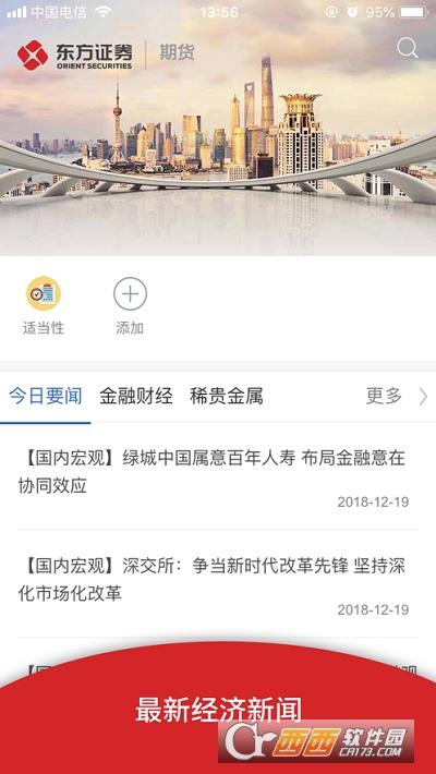 东证掌上营业厅app 5.3.5.0安卓版