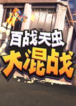 百战天虫大混战学习版简体中文硬盘版