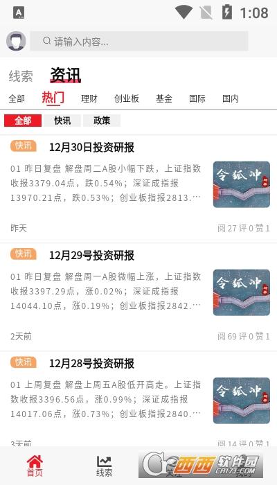 令狐冲研报app 1.1.7安卓版