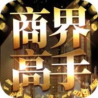 商界高手游戏v1.0