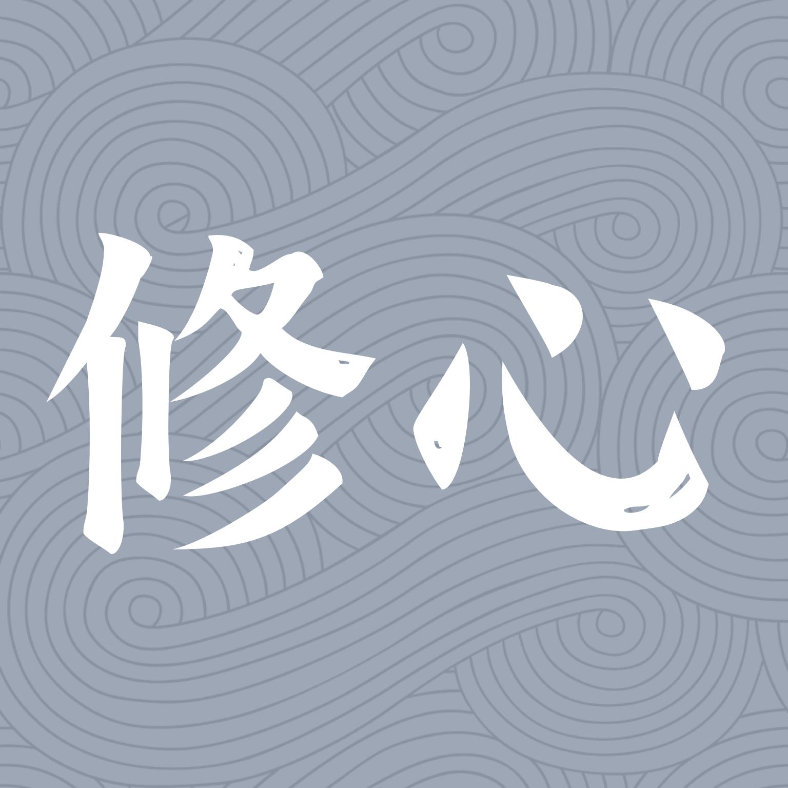 修心(习惯目标打卡)v1.0.3 安卓版