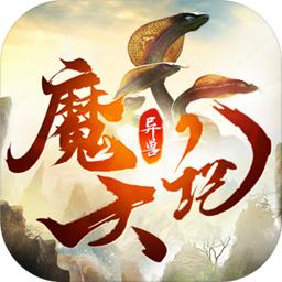 异兽魔天记山海经最新版v1.0.1