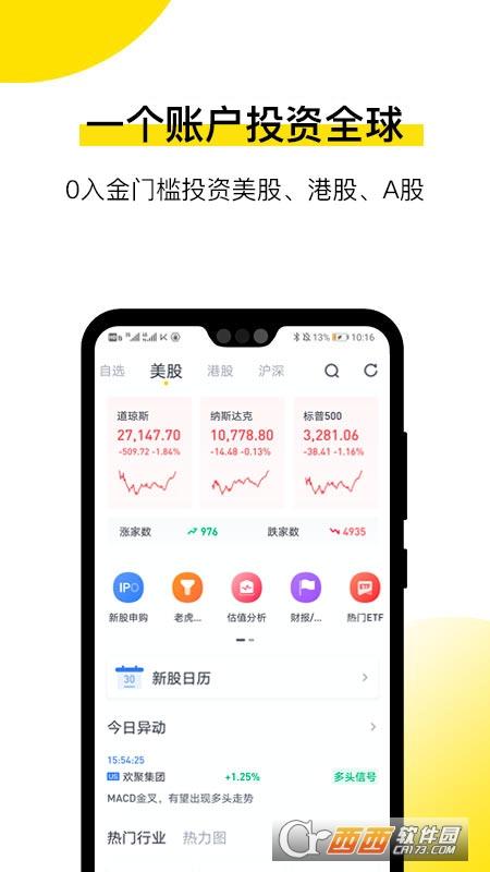 老虎证券(海外投资平台)app v7.0.0.1 安卓版