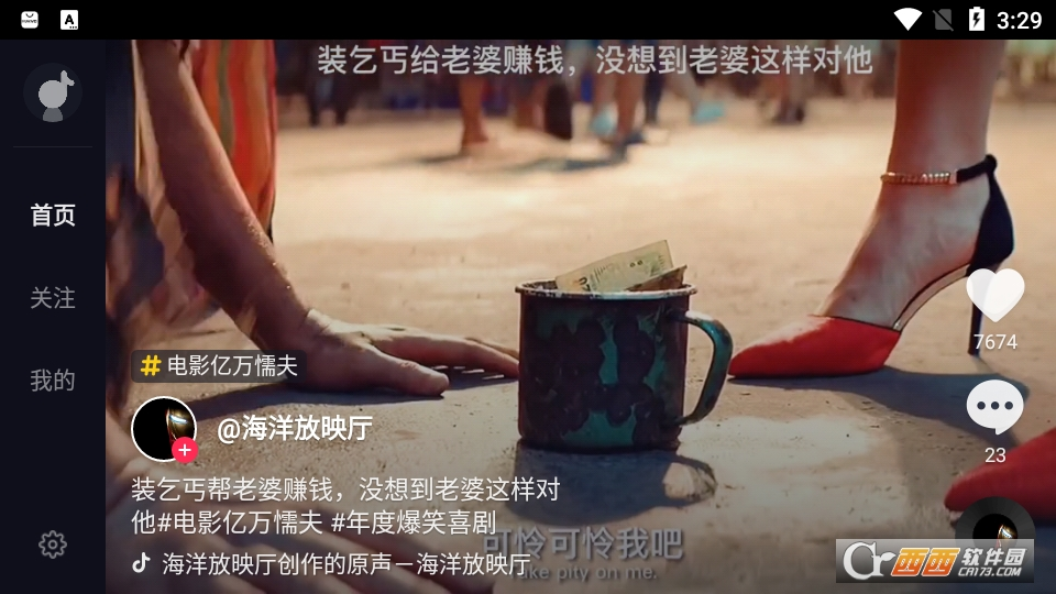 抖音短视频TV大屏版appv7.4.0安卓电视版截图2