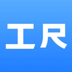 工尺(工程管理)