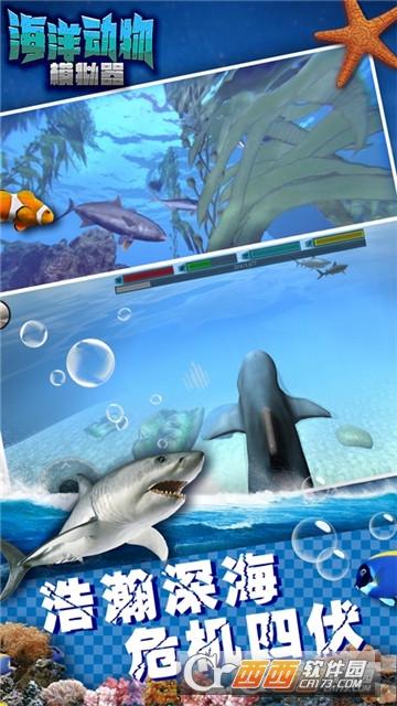 海洋动物模拟器破解版