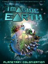 假想地球Imagine Earth