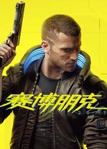 赛博朋克2077破解版中文豪华学习版