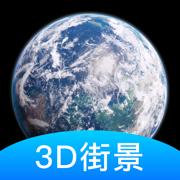 世界街景3D地图-高清全景地图导航苹果版